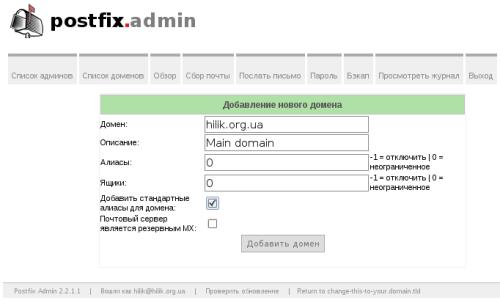 domain-add
